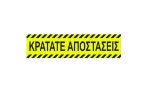 SELF ADHESIVE KEEP SAFETY DISTANCES 8x32 cm